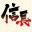 nobunaga-no-shinobi.com