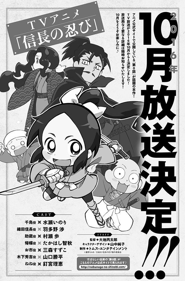 TVアニメ「信長の忍び」10月より放送開始!!