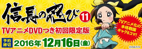 「信長の忍び」第11巻 2017年2月28日発売予定!!